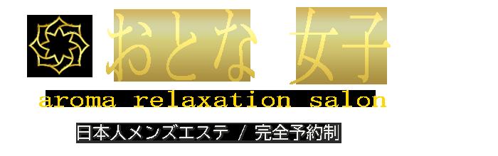 おとな女子/メンズエステ 池袋・大塚・高田馬場